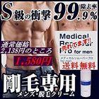 26%offしかも送料無料♪【Medical Remover Pro for men(メディカルリムーバープロ フォーメン)医薬部外品】無駄な剛毛除去率99.9%!