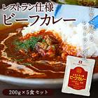 【3~4営業日以内に出荷】レストラン仕様 ビーフカレー[200g(一人前)×5P][送料無料]