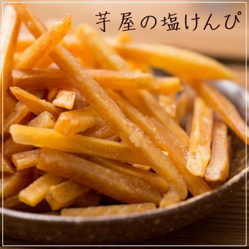 【完了5】 芋屋の塩けんぴ165g