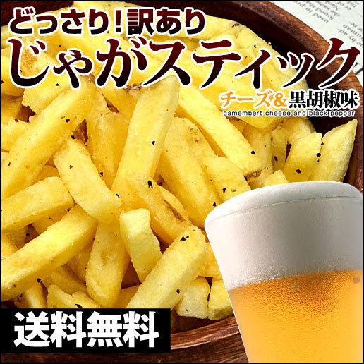 【完了5】送料無料 訳ありどっさり じゃがスティック チーズ&黒胡椒味200g