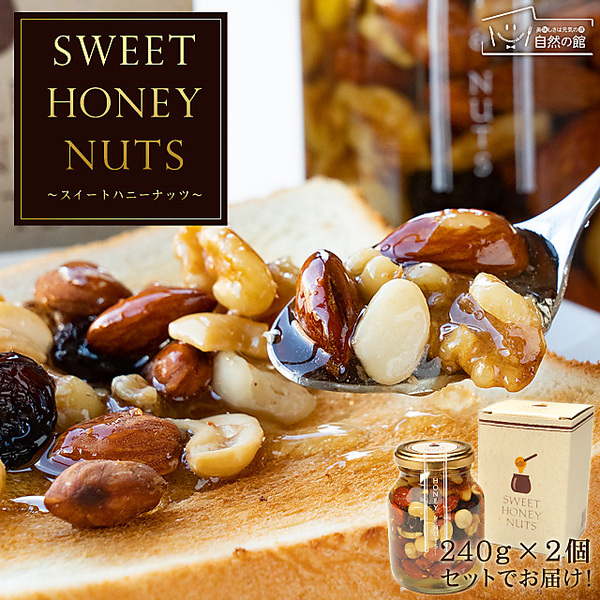 SWEET HONEY NUTS