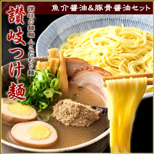 【完了5】つけ麺セット 2人前 魚介 豚骨 讃岐ラーメン