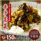 【100P商品賞】【5月レジ】  からし高菜150g