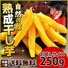 【イベント1】 送料無料 細切り 自然の館 熟成干し芋 250g