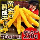 【Yレジ】【送料無料】 送料無料 細切り 黄金の熟成干し芋 250g ( 期間限定 )