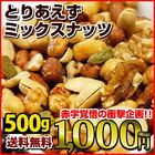 【2月店頭】とりあえず ミックスナッツ 500g  グルメ おためし