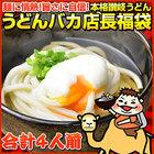 【完了8】伝説の極太麺4人前(200g×2)讃岐うどん 麺