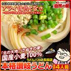 【100P4】伝説の極太麺4人前(200g×2)讃岐うどん 麺