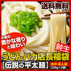 【RG7】 伝説の平太麺4人前(220g×2)讃岐うどん 麺