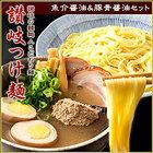 【ネット限定イベント商品賞4】つけ麺セット 2人前 魚介 豚骨 讃岐ラーメン