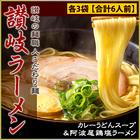 【5月店頭】こだわり讃岐ラーメン ラーメンセット カレースープ 阿波尾鶏醤油スープ