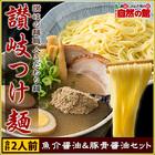 【100P4】つけ麺セット 2人前 魚介 豚骨 讃岐ラーメン
