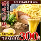 【RG7】 つけ麺セット 2人前 魚介 豚骨 讃岐ラーメン