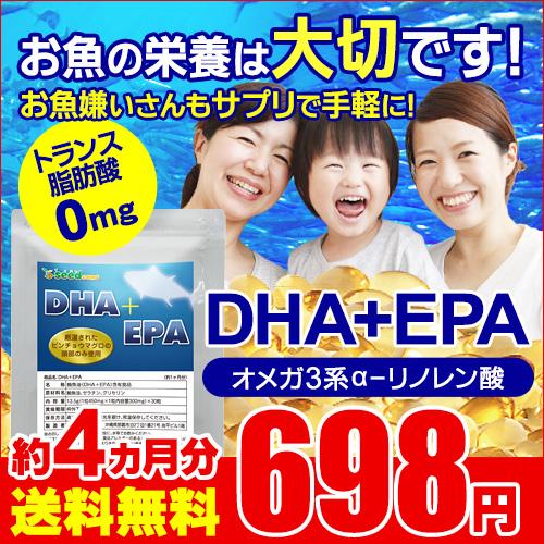 【送料無料】DHA+EPA オメガ3系α-リノレン酸《約4ヵ月分》 ■メール便送料無料【2016年モンドセレクション金賞受賞】