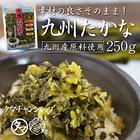 【イベント】高菜の素材を楽しむ!やみつき『完熟発酵高菜』 九州の天然水仕込みの乳酸発酵で完熟に仕上げた九州産の高菜。旨味としゃきしゃきの食感を楽しむ、絶品の高菜漬けに仕上げております。 是非、九州たかなの新グルメをお楽しみください。